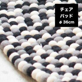 チェアパッド シートクッション [b2c フェルトボール チェアパッド ラウンド Φ36] サラサデザインストア