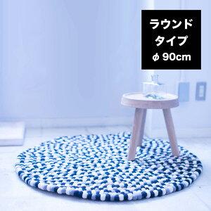 ラグ ラグマット ラグマット 円形 [b2c フェルトボール センターラグ ラウンド Φ90 ※サイズオーダー可] 絨毯#SL_IZ