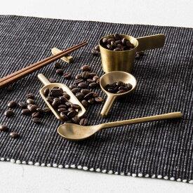 コーヒーメジャーとしておすすめのバケツ型の真鍮製メジャースプーン [b2c ブラス/真鍮 ビーンスプーン(メジャースプーン) A]#SALE_TB