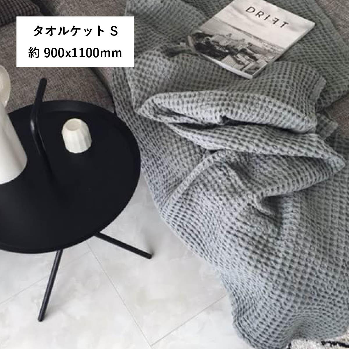 [b2cオーガニックコットン ワッフル タオルケット S] 洗える寝具 丸洗いOK 吸汗速乾 タオルケット 無地 シングルサイズ 寝具 日本製