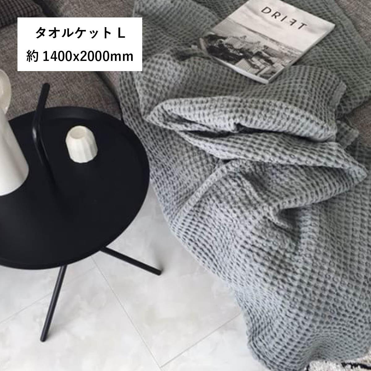 [b2cオーガニックコットン ワッフル タオルケット L] 洗える寝具 丸洗いOK 吸汗速乾 タオルケット 無地 シングルサイズ 寝具 日本製