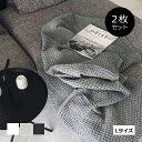 タオルケット ワッフル [セット販売●b2c オーガニックコットン ワッフル タオルケット-L 【2枚入り】] ワッフルタ…