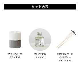 [当店通常価格¥4,104 お得なセット販売●リードディフューザーブリック(ラウンド)フレグランスオイル+b2cPOMPOMリードキャンディーストレート]芳香剤ルームフレグランスリードディフューザーアロマディフューザー