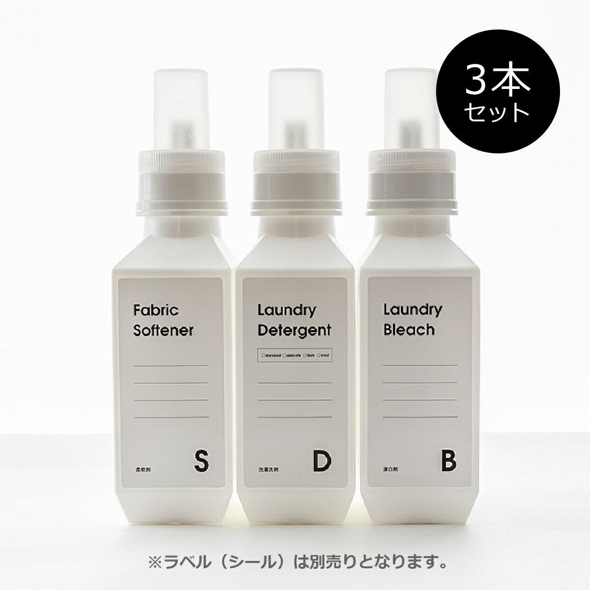 洗濯洗剤の詰め替えボトル [セット販売●b2c ランドリーボトル-M 700ml【3本入り】] サラサデザインストア
