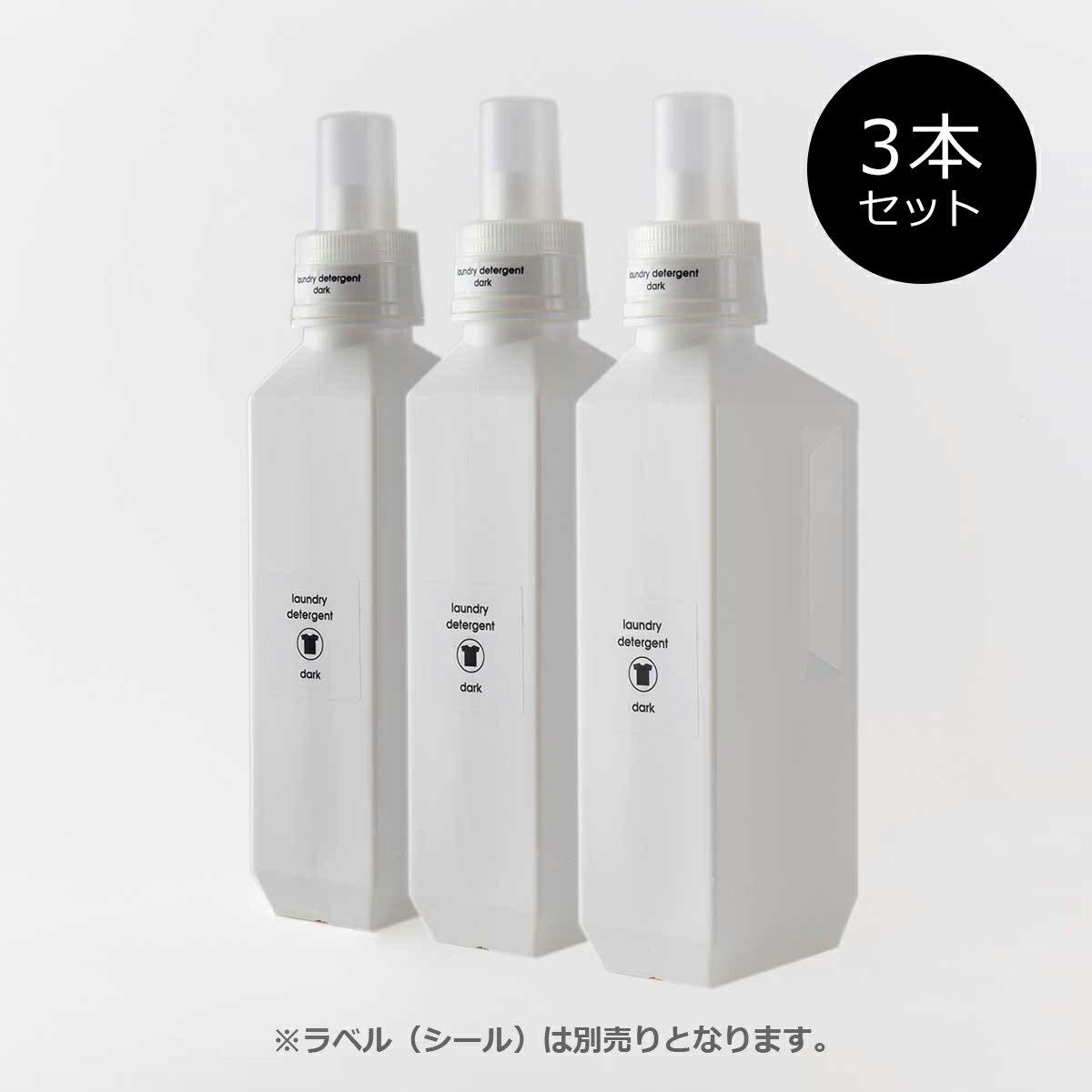 洗濯洗剤 柔軟剤 詰め替えボトル [セット販売●b2c ランドリーボトル-L 1000ml【3本入り】] ラベル・シール別売 サラサデザインストア sarasa design store