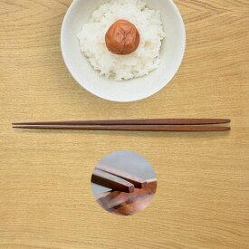 鉄木で作った繊細なお箸 [《メール便可》b2c 江戸の木箸 利休]#SALE_TB