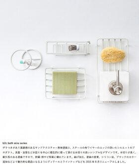 石鹸置きソープディッシュ石鹸ホルダー[b2cバスワイヤー/トレー]※【楽ギフ_包装選択】