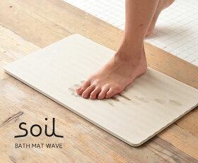 【オトコマエクーポン対象商品】[soil(ソイル)バスマットウェーブ]|soil(ソイル)の珪藻土製のバスマット、速乾性に優れお風呂マットのベストチョイス。おすすめです!!