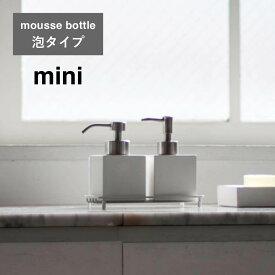 ハンドソープ ディスペンサー 詰め替えボトル 陶器 泡 [b2c セラミック ムースボトル-mini] サラサデザインストア sarasa design store