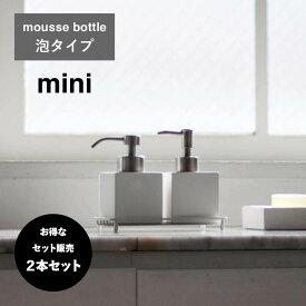 ハンドソープ ディスペンサー 詰め替えボトル 陶器 泡 [セット販売●b2c セラミック ムースボトル-mini 【2個入り】] サラサデザインストア sarasa design store# SALE_BT