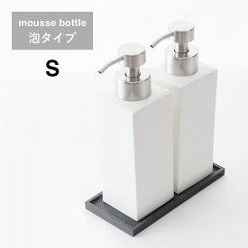 ハンドソープ ディスペンサー 詰め替えボトル 陶器 泡 [b2c セラミック ムースボトル-S] サラサデザインストア sarasa design store