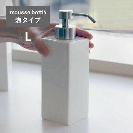 シャンプーボトル ソープディスペンサー 詰め替えボトル 陶器 泡 [b2c セラミック ムースボトル-L]#SALE_BT