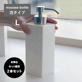 シャンプーボトル ソープディスペンサー 詰め替えボトル 陶器 [セット販売●b2c セラミック ムースボトル-L【2個入り】]#SALE_BT