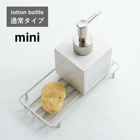ハンドソープ ディスペンサー 詰め替えボトル 陶器 [b2c セラミック ローションボトル-mini]