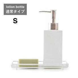 ハンドソープ ディスペンサー 詰め替えボトル 陶器 [b2c セラミック ローションボトル-S] サラサデザインストア sarasa design store