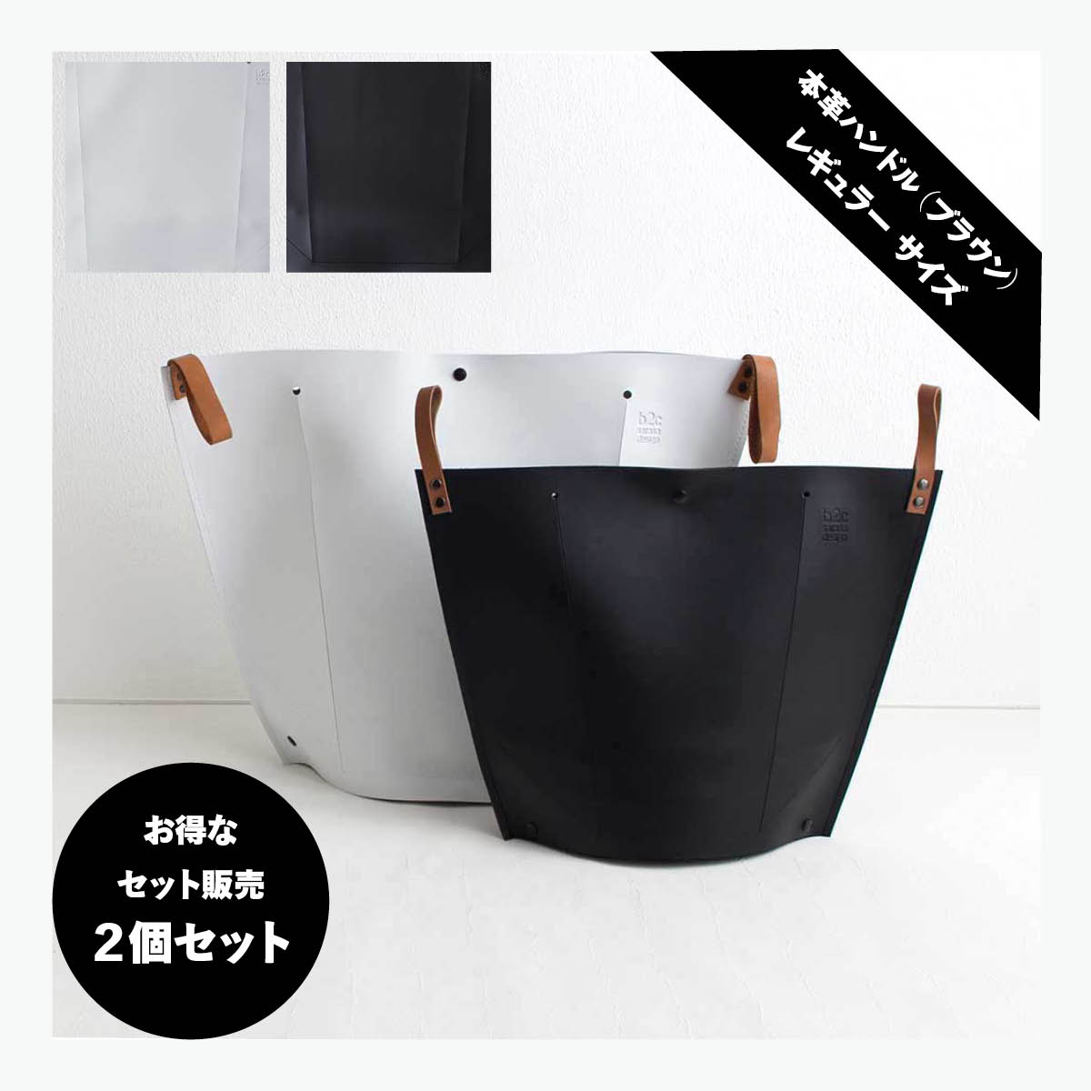 [当店通常価格¥6,264 |お得なセット販売●b2cランドリーバッグ(ハンドル本革ブラウン)レギュラーサイズ=2個セット]