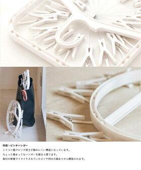 ピンチハンガー洗濯ハンガー[b2cランドリーシリーズ/シンプルスクエアハンガーホワイト(ピンチ20個付)](by_sarasa-design)