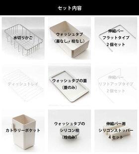 ステンレスの四角いワイヤーの白くてシンプルな水切りカゴとウォッシュタブのセット[ディッシュラック基本セットフラットバー]