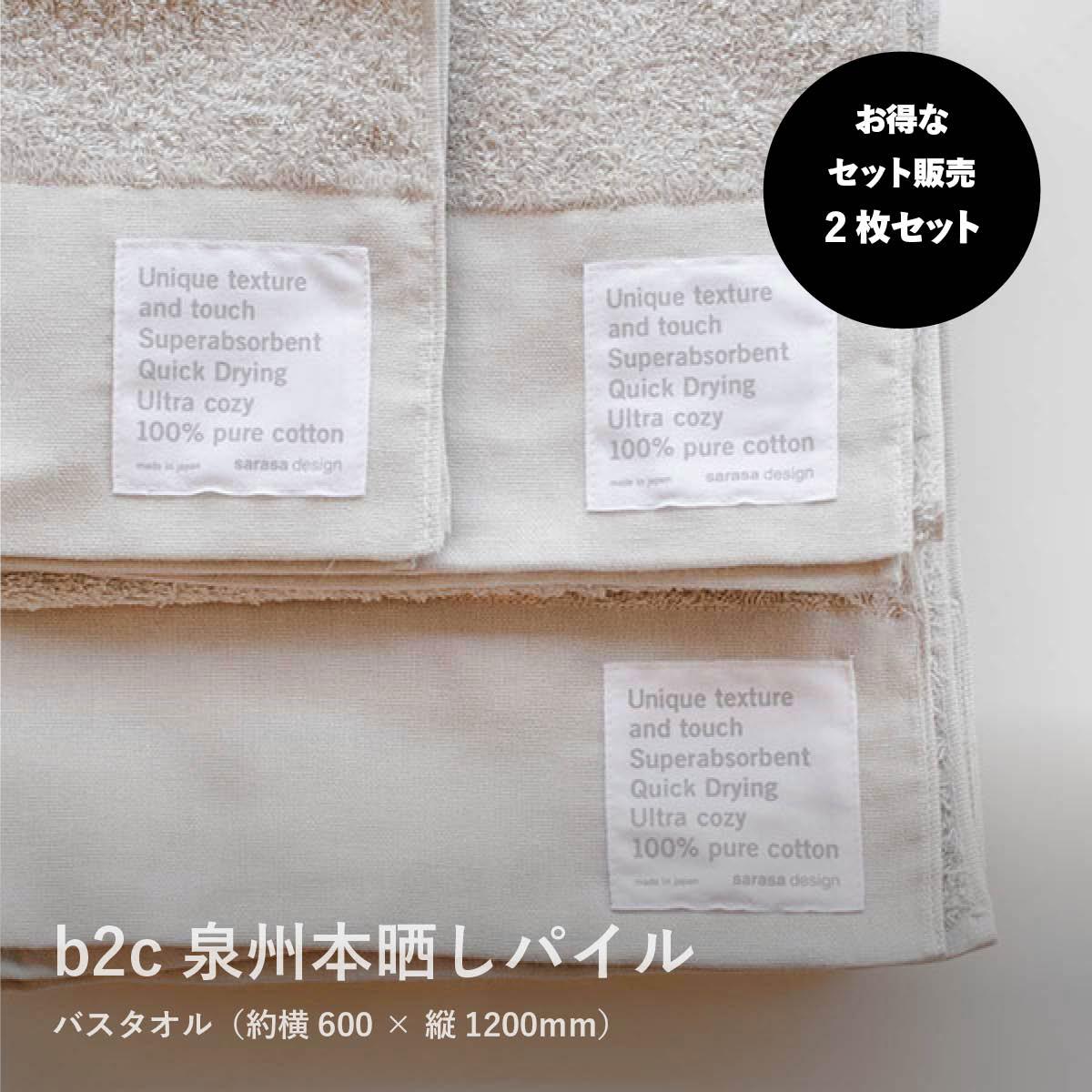 [当店通常価格¥5,400|お得なセット販売●b2c泉州・本晒しパイル バスタオル 2枚セット(約横600 × 縦1200mm)]