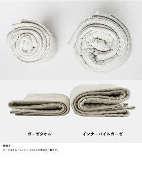 サラサラとした感触で夏に大活躍の薄手でやわらかな大阪泉州で作ったガーゼタオル[b2cガーゼタオルminiバスタオル]