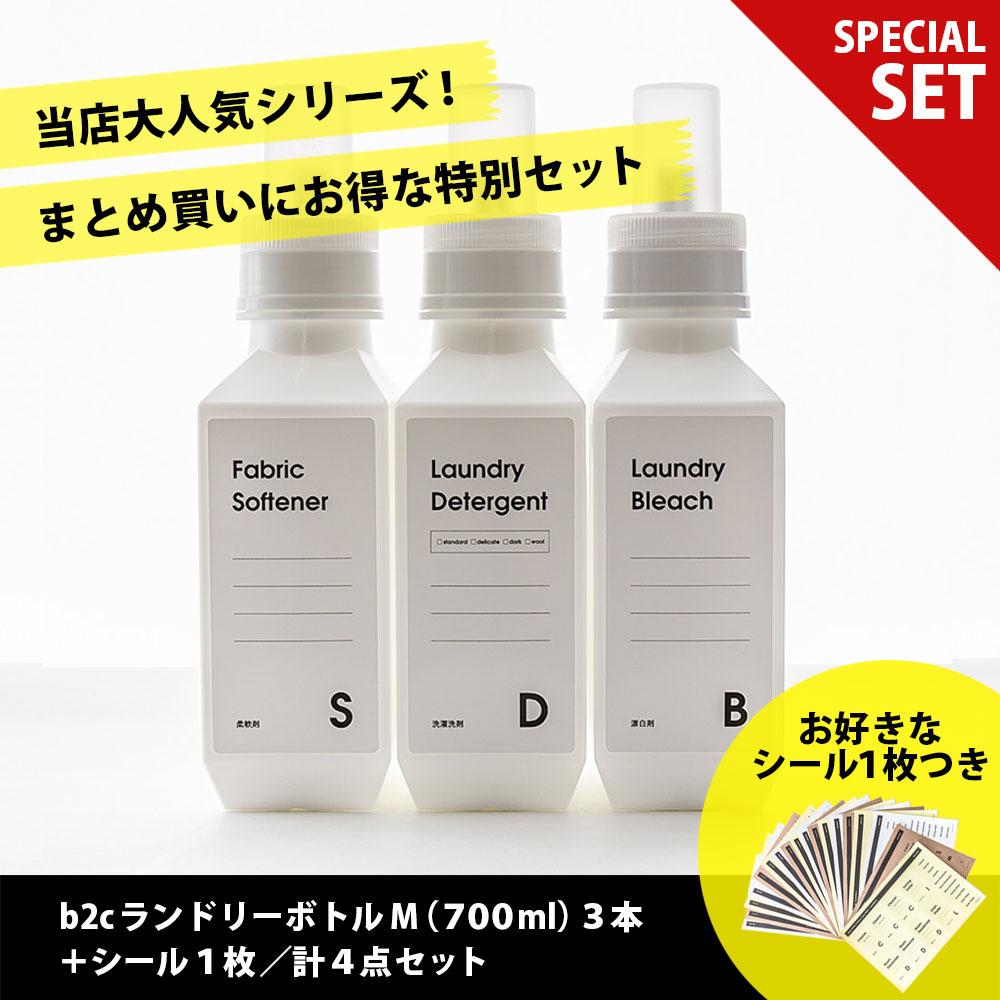 当店通常価格¥3240 [お得なセット販売●b2cランドリーボトルM(700ml)3本+シール1枚セット ]