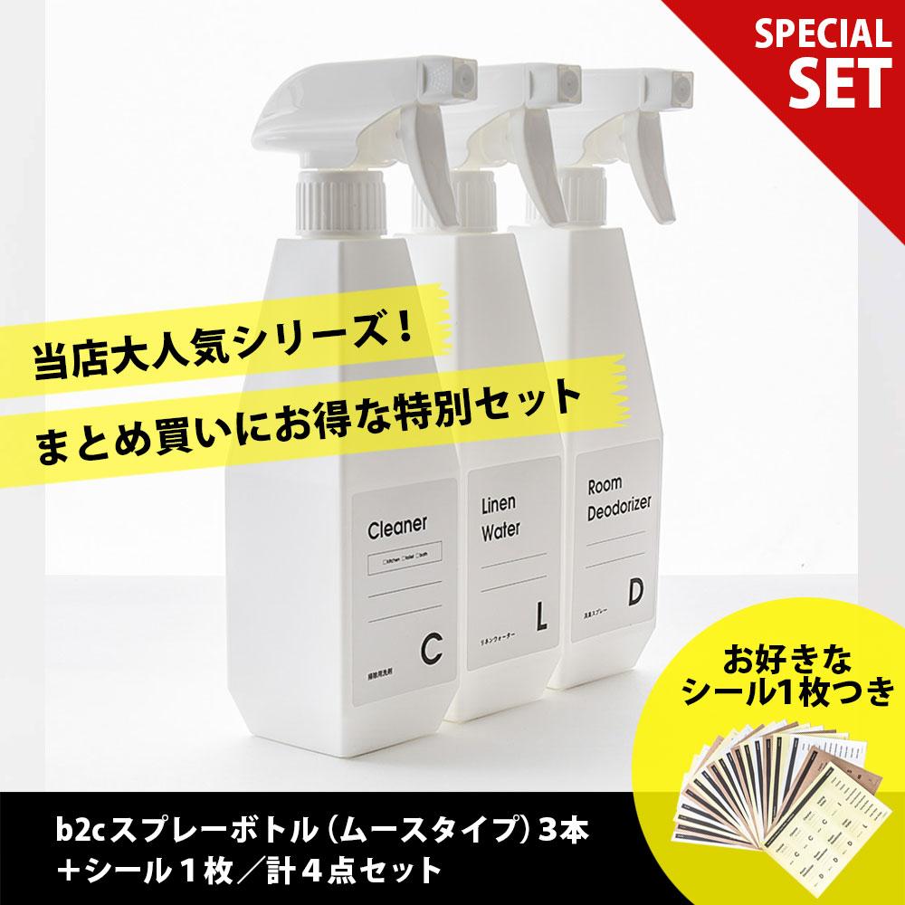 当店通常価格¥3564 [お得なセット販売●b2cスプレーボトル 500ml(ムースタイプ)3本+シール1枚セット ]
