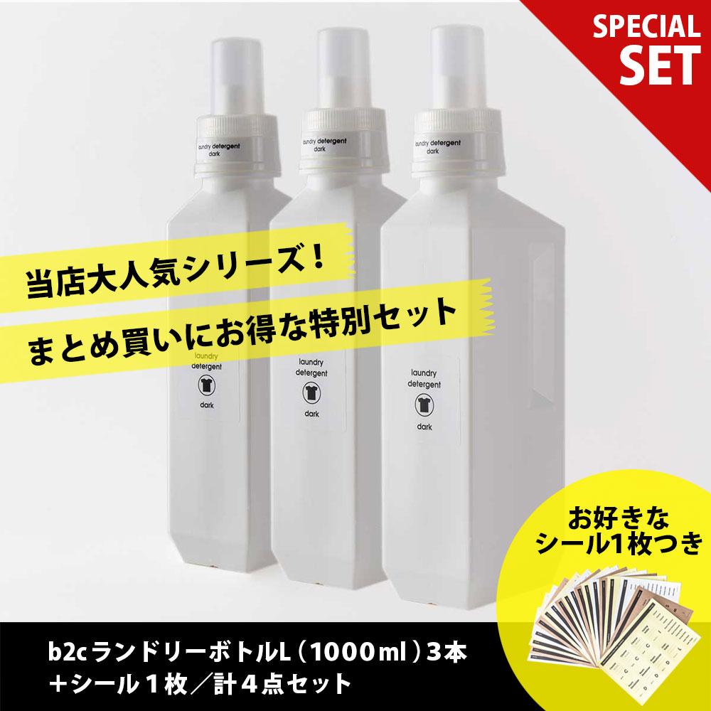 当店通常価格¥3564 [お得なセット販売●b2cランドリーボトルL(1000ml)3本+シール1枚セット ]