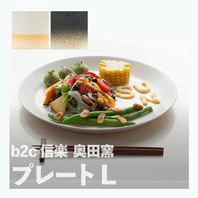 高台のないシンプルデザインの平皿[b2c信楽奥田窯プレートL(直径240x高さ20mm)]