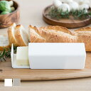 バターケース [b2c バターケース] バター ケース 容器 入れ キッチン
