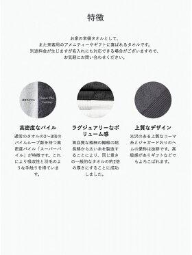 パイル密度約2倍の最高級プレミアムタオル[《メール便可》b2cスーパーパイルフェザーウォッシュタオル]サラサデザインストアsarasadesignstore