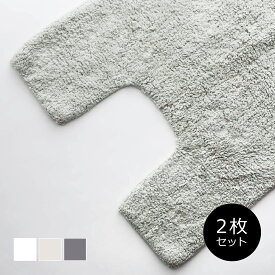 丸洗いOKのトイレマット [セット販売●b2c トイレマット-L【2枚入り】] #SALE_BT