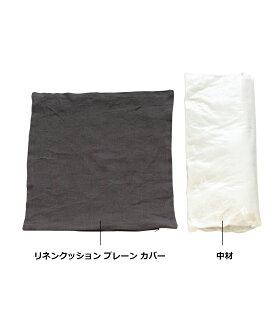 クッション40×40cm[b2cリネンクッションプレーン(中材入り)]
