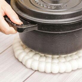 鍋敷き 丸型 おしゃれ かわいい シンプル[b2c ウール フェルトボール トリベット] キッチン#SALE_KT