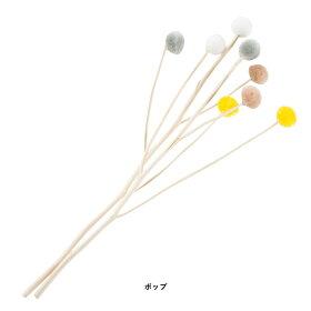 [当店通常価格¥3,942|お得なセット販売●b2cペアーディフューザーポッドSフレグランスオイル(スターターセット)+b2cPOMPOMリードファーツリー]芳香剤ルームフレグランスリードディフューザーアロマディフューザー