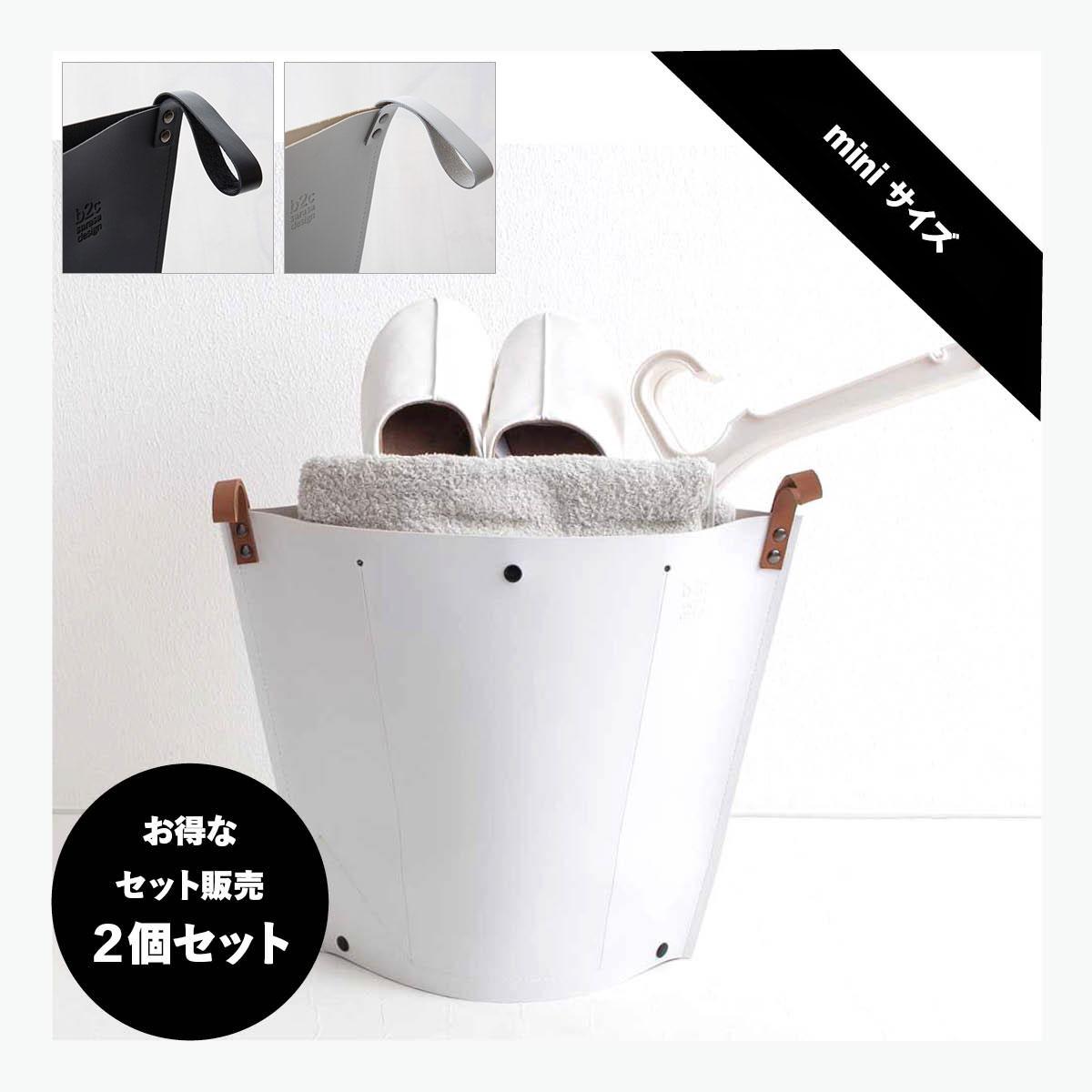 [当店通常価格¥4,104 |お得なセット販売●b2cランドリーバッグ miniサイズ=2個セット]