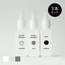 洗濯洗剤 柔軟剤 詰め替えボトル [セット販売●b2c ランドリーボトル-M 700ml【3本入り】] ラベル・シール別売#SALE_TB