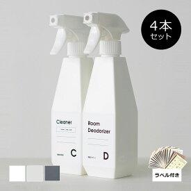 詰め替え スプレー ボトル 霧吹き[セット販売●b2c 2wayスプレーボトル360°【4本+シール入り】 ]消臭スプレー アイロンウォーター リネンウォーター #SALE_BO
