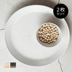信楽焼 シンプル プレート 皿 [セット販売●b2c 信楽 奥田窯 プレート-L 【2個入り】] #SALE_TB