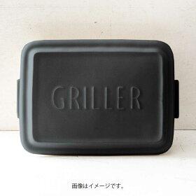 直火・オーブン・電子レンジ・ガスコンロのグリルでもつかえる薄型の陶器製ダッチオーブン型グリラー[イブキクラフトTOOLSグリラー(ブラック)]