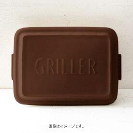 魚焼きグリル グリラー 陶器 [〈イブキクラフト TOOL-S 〉グリラー(カカオ)] キッチン#SALE_KT