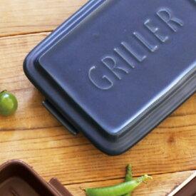 魚焼きグリル グリラー 陶器 [〈イブキクラフト TOOL-S 〉グリラー(ネイビー)] キッチン サラサデザインストア