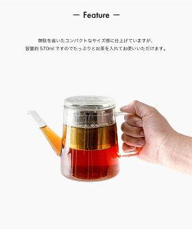 おしゃれ紅茶お茶[b2cガラスティーポット 耐熱]