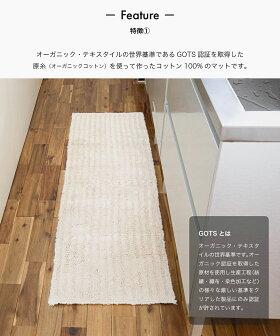 240cm洗えるキッチン床マット[b2cシンプルキッチンマットL|オーガニックコットン]
