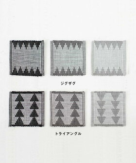 [《メール便可》セット販売●b2cコースターリブジグザグ4枚入り]布おしゃれかわいいシンプル