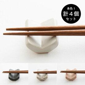 [《メール便可》セット販売●〈sarasa design × イブキクラフト 〉箸置き 4個入り(アソートセット)]和食器 おしゃれ かわいい シンプル#SL_TB
