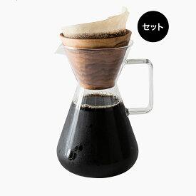 コーヒー ジャグ ドリップポット[セット販売●b2c コーヒーピッチャー エクスパンド+ドリッパー(チーク)]#SL_TB