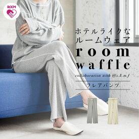 【shiori×sarasa design】ルームウェア パジャマ レディース[ルームワッフル フレアパンツ] ROOMコラボ