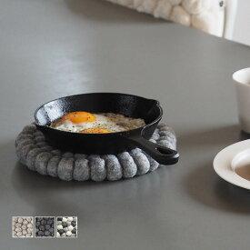 鍋敷き 丸型 おしゃれ かわいい シンプル[b2c ウール フェルトボール トリベット] キッチン#SL_KT