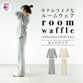 【shiori×sarasa design】ルームウェア パジャマ セットアップ[ルームワッフル ウェアセット] ROOMコラボ