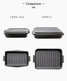 魚焼きグリルグリラー陶器[イブキクラフトMEISTERHANDTOOLSグリラーミニ]